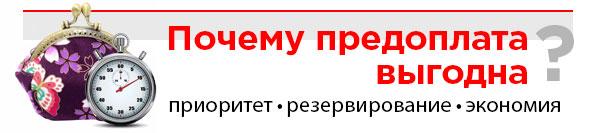 Условия бесплатной доставки предоплатных посылок по Казахстану